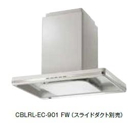 【最安値挑戦中!最大25倍】レンジフード 富士工業 CBLRL-EC-901 FW/SI 間口900mm (スライドダクト別売) [♪■§]