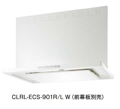 【最安値挑戦中!最大34倍】レンジフード 富士工業 CLRL-ECS-901 R/L W 間口900mm ホワイト (前幕板別売) [♪■§]