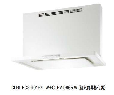 【最安値挑戦中!最大25倍】レンジフード 富士工業 CLRL-ECS-901R/L W+CLRV-9665 W 間口900mm ホワイト (給気前幕板付属) [♪■§]