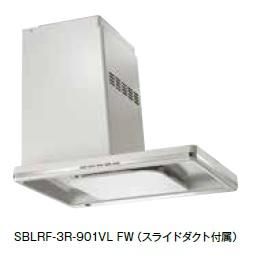 【最安値挑戦中!最大25倍】レンジフード 富士工業 SBLRF-3R-901V FW/SI 間口900mm (スライドダクト付属) [♪■§]