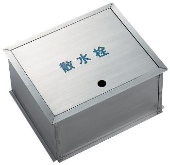 【最安値挑戦中!最大34倍】カクダイ 【626-133】 散水栓ボックス [□]