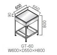 【最安値挑戦中!最大24倍】オールステンレスキッチン GT-60 調理台 W600×D550×H800 [♪]