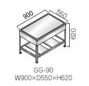【最安値挑戦中!最大24倍】オールステンレスキッチン GG-90 ガス台 W900×D550×H620 [♪]