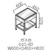 【最安値挑戦中!最大23倍】オールステンレスキッチン GGS-60 ガス台 省スペースタイプ W600×D450×H620 [♪]