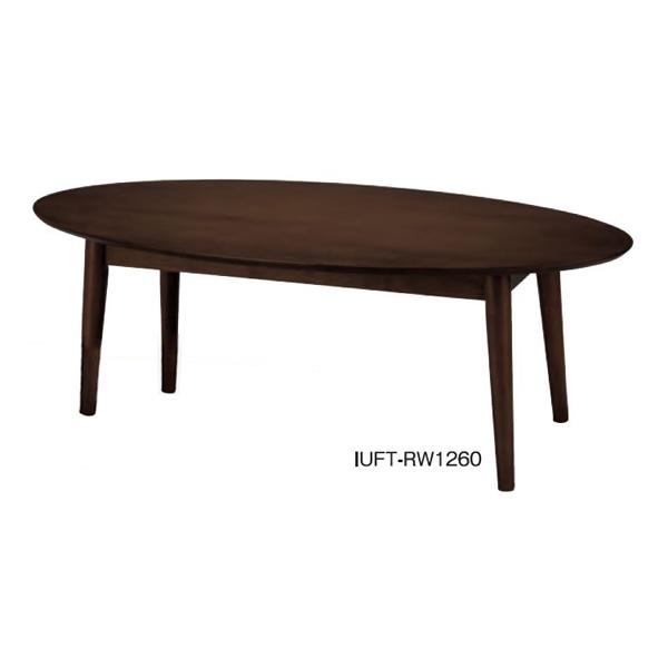 井上金庫 IUFT-RW1260 構円型センターテーブル W1200 [【店販】♪▲]