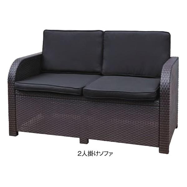 井上金庫 TAN-2S ラタン調ソファ 2人掛け [【店販】♪▲]