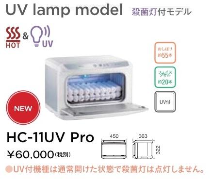 【最安値挑戦中!最大24倍】タイジ HC-11UV Pro ホットキャビ 殺菌灯付モデル [Å]