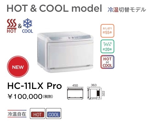 【最安値挑戦中!最大24倍】タイジ HC-11LX Pro ホットキャビ 冷温切替モデル [Å]