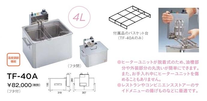 【最安値挑戦中!最大24倍】タイジ TF-40A 電気フライヤー 4L [Å]