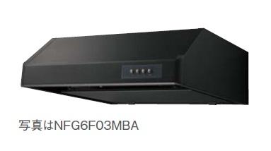 【最安値挑戦中!最大34倍】レンジフード ノーリツ NFG6F03MBA 平型(シロッコファン)60cmタイプ ブラック 幕板別売 [♪◎]