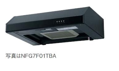 【最安値挑戦中!最大25倍】レンジフード ノーリツ NFG7F01TBA 平型(ターボファン)75cmタイプ ブラック 幕板別売 [♪◎]