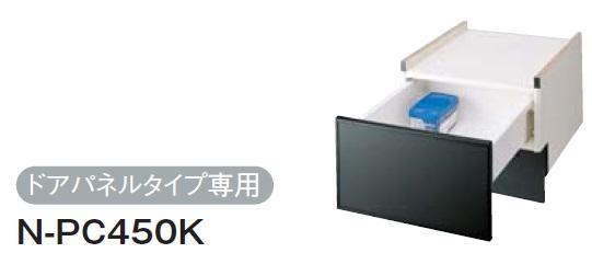 別売品 N-PC450K パナソニック [■] ドアパネルタイプ専用下部収納キャビネット 45cmタイプ/ブラック 【最安値挑戦中!最大25倍】食器洗い乾燥機