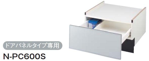 【最安値挑戦中!最大23倍】食器洗い乾燥機 パナソニック N-PC600S 別売品 ドアパネルタイプ専用下部収納キャビネット 60cmタイプ/シルバー [■]