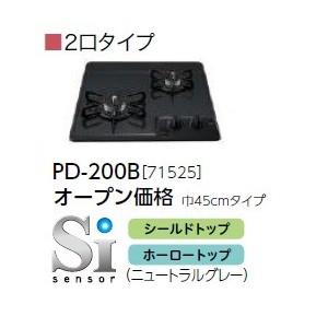 【最安値挑戦中!最大23倍】ビルトインコンロ パロマ PD-200B 2口タイプ コンパクトキッチンシリーズ ホーロートップ ニュートラルグレー 幅45cm