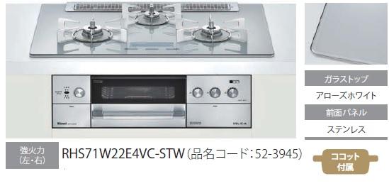 【最安値挑戦中!最大24倍】ビルトインコンロ リンナイ RHS71W22E4VC-STW DELICIA 75cm オーブン接続あり アローズホワイト ココット付属 AC100V [≦]