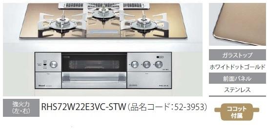 【最安値挑戦中!最大24倍】ビルトインコンロ リンナイ RHS72W22E3VC-STW DELICIA 75cm オーブン接続なし ホワイトドットゴールド ココット付属 AC100V [≦]