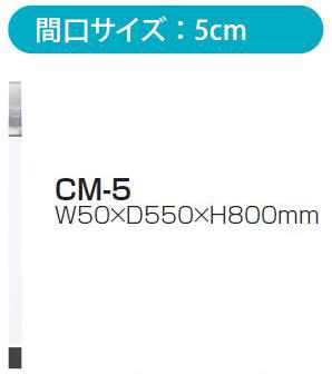 【最安値挑戦中!最大25倍】【地域限定】イースタン工業 CM-5 スペーサー W50×D550×H800mm コンフィシリーズCM・CF共通 [♪▲【店販】【本体同時注文のみ】]