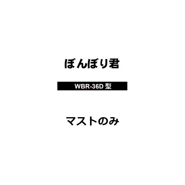 【最大44倍お買い物マラソン】ワキタ 投光器ぼんぼり君 WAKITA-WBRM-36 マスト サニーライト メイホーシリーズ [♪■]
