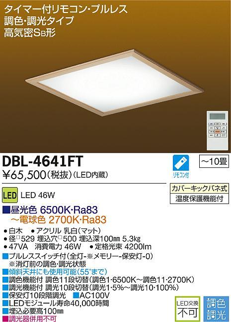 【最安値挑戦中!最大33倍】大光電機(DAIKO) DBL-4641FT ベースライト 調色・調光 LED内蔵 SB形 タイマー付リモコン付属・プルレス 昼白~電球色 白木 ~10畳 [∽]