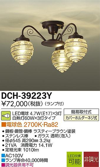 【最安値挑戦中!最大23倍】大光電機(DAIKO) DCH-39223Y シャンデリア 小型・他 ランプ付 非調光 電球色 ブラウン LED電球4.7W×3灯 [∽]