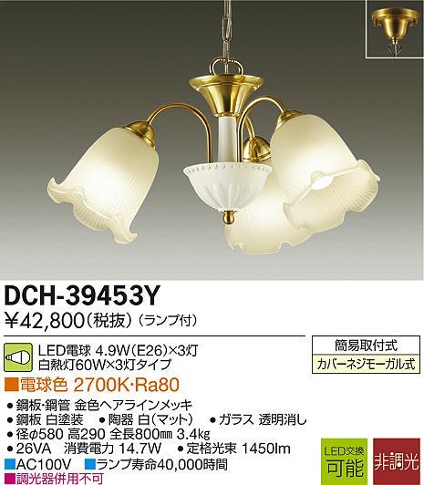 【最安値挑戦中!最大23倍】大光電機(DAIKO) DCH-39453Y シャンデリア ゴージャス ランプ付 非調光 電球色 金色 LED電球4.9W×3灯 ~6畳 [∽]