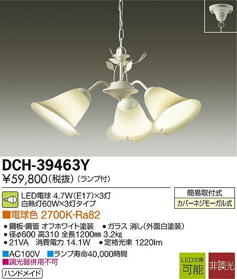 【最安値挑戦中!最大23倍】大光電機(DAIKO) DCH-39463Y シャンデリア ゴージャス ランプ付 非調光 電球色 ホワイト LED電球4.7W×3灯 [∽]