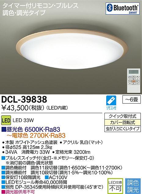 【最安値挑戦中!最大23倍】大光電機(DAIKO) DCL-39838 シーリングライト 天井照明 LED内蔵 タイマー付リモコン付属・プルレス Bluetooth 調色調光 ~6畳 [∽]
