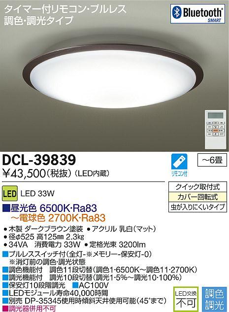 【最安値挑戦中!最大23倍】大光電機(DAIKO) DCL-39839 シーリングライト 天井照明 LED内蔵 タイマー付リモコン付属・プルレス Bluetooth 調色調光 ~6畳 [∽]