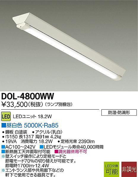 【最安値挑戦中!最大33倍】大光電機(DAIKO) DOL-4800WW ベースライト FL防滴タイプ ランプ別梱包 非調光 昼白色 ホワイト LEDユニット18.2W [∽]