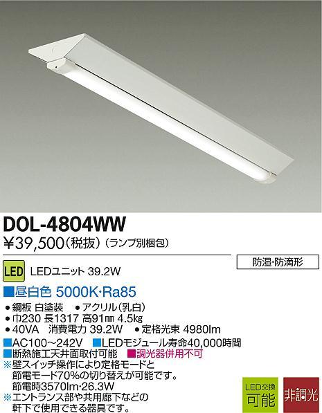 【最安値挑戦中!最大33倍】大光電機(DAIKO) DOL-4804WW ベースライト FL防滴タイプ ランプ別梱包 非調光 昼白色 ホワイト LEDユニット39.2W [∽]
