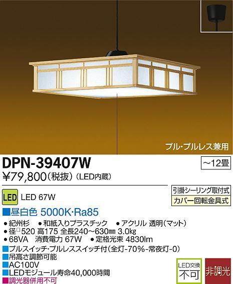 【最安値挑戦中!最大33倍】大光電機(DAIKO) DPN-39407W ペンダントライト 和風大型 プル・プルレス兼用 LED内蔵 昼白色 非調光 紀州杉 ~12畳 [∽]