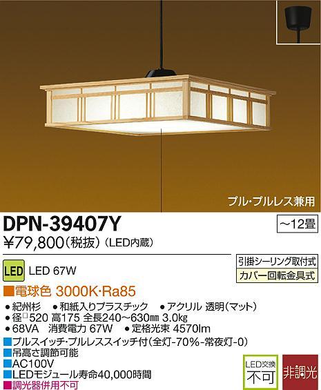 【最安値挑戦中!最大33倍】大光電機(DAIKO) DPN-39407Y ペンダントライト 和風大型 プル・プルレス兼用 LED内蔵 電球色 非調光 紀州杉 ~12畳 [∽]
