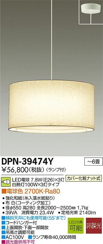 【最安値挑戦中!最大33倍】大光電機(DAIKO) DPN-39474Y ペンダントライト 洋風大型 ランプ付 電球色 非調光 強化和紙 ~6畳 LED電球7.8W×3灯 [∽]