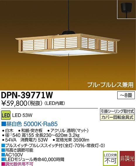 【最安値挑戦中!最大33倍】大光電機(DAIKO) DPN-39771W ペンダントライト 和風大型 プル・プルレス兼用 LED内蔵 昼白色 非調光 白木 和紙 ~8畳 [∽]