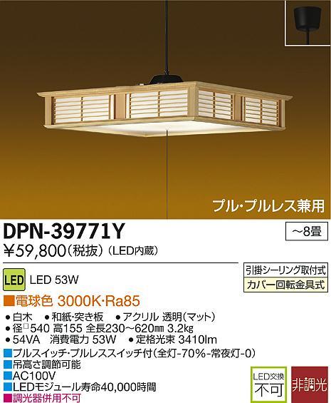 【最安値挑戦中!最大33倍】大光電機(DAIKO) DPN-39771Y ペンダントライト 和風大型 プル・プルレス兼用 LED内蔵 電球色 非調光 白木 和紙 ~8畳 [∽]