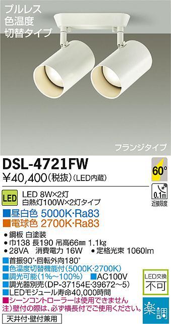 【最安値挑戦中!最大23倍】大光電機(DAIKO) DSL-4721FW スポットライト LED内蔵 楽調 プルレス・色温度切替タイプ 天井付・壁付兼用 フランジタイプ 白 [∽]