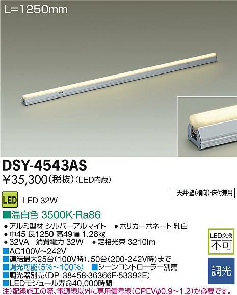 【最安値挑戦中!最大33倍】大光電機(DAIKO) DSY-4543AS 間接照明用器具 調光 1250mm LED内蔵 温白色 LED32W 調光器別売 [∽]