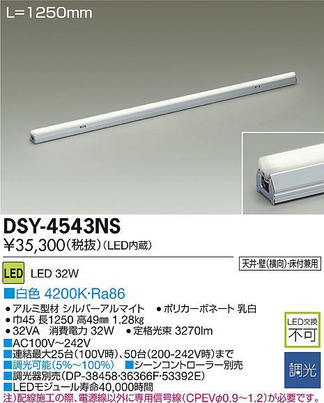 【最安値挑戦中!最大33倍】大光電機(DAIKO) DSY-4543NS 間接照明用器具 調光 1250mm LED内蔵 白色 LED32W 調光器別売 [∽]