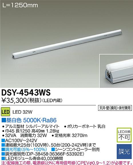 【最安値挑戦中!最大33倍】大光電機(DAIKO) DSY-4543WS 間接照明用器具 調光 1250mm LED内蔵 昼白色 LED32W 調光器別売 [∽]