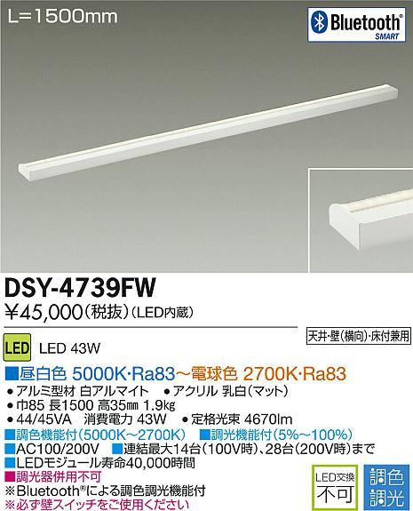 【最安値挑戦中!最大33倍】大光電機(DAIKO) DSY-4739FW 間接照明用器具1500mm LED内蔵 Bluetooth 調色調光 昼白~電球色 LED43W [∽]