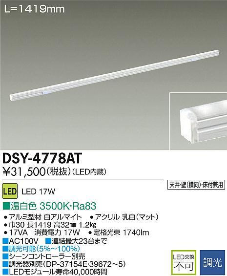 【最安値挑戦中!最大33倍】大光電機(DAIKO) DSY-4778AT 間接照明用器具 調光 1419mm LED内蔵 温白色 LED17W 調光器別売 [∽]