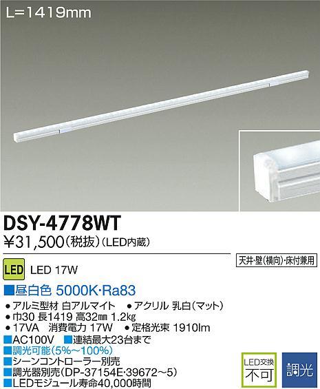 【最安値挑戦中!最大33倍】大光電機(DAIKO) DSY-4778WT 間接照明用器具 調光 1419mm LED内蔵 昼白色 LED17W 調光器別売 [∽]