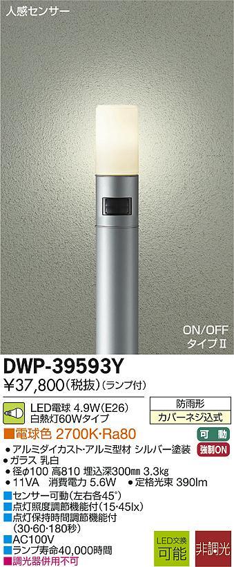 【最安値挑戦中!最大33倍】大光電機(DAIKO) DWP-39593Y アウトドアライト 人感センサー ON/OFFタイプ ランプ付 非調光 電球色 シルバー 防雨形 LED電球4.9W [∽]