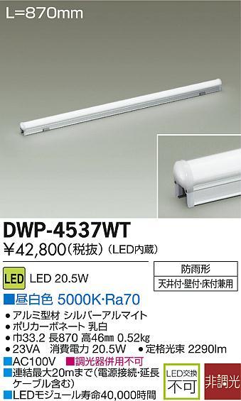 【最安値挑戦中!最大33倍】大光電機(DAIKO) DWP-4537WT アウトドアライト ライン照明870m LED内蔵 非調光 昼白色 防雨形 LED20.5W [∽]