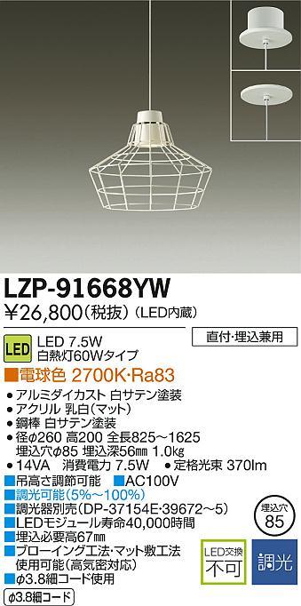 【最安値挑戦中!最大23倍】大光電機(DAIKO) LZP-91668YW ペンダントライト 洋風 調光 LED内蔵 電球色 ホワイト 直付・埋込兼用 調光器別売 [∽]