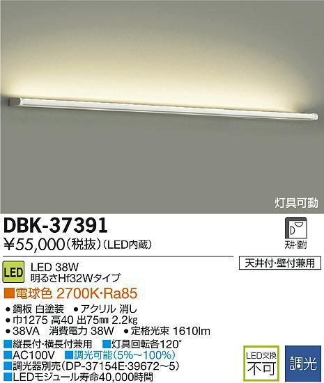 【最安値挑戦中!最大33倍】照明器具 大光電機(DAIKO) DBK-37391 ブラケットライト DECOLED'S LED内蔵 電球色 [∽]