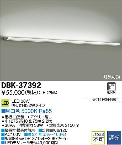 【最安値挑戦中!最大33倍】照明器具 大光電機(DAIKO) DBK-37392 ブラケットライト DECOLED'S LED内蔵 昼白色 [∽]