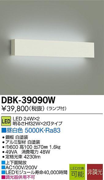 【最安値挑戦中!最大33倍】照明器具 大光電機(DAIKO) DBK-39090W ブラケットライト LED 非調光タイプ(ランプ付き) 昼白色 [∽]