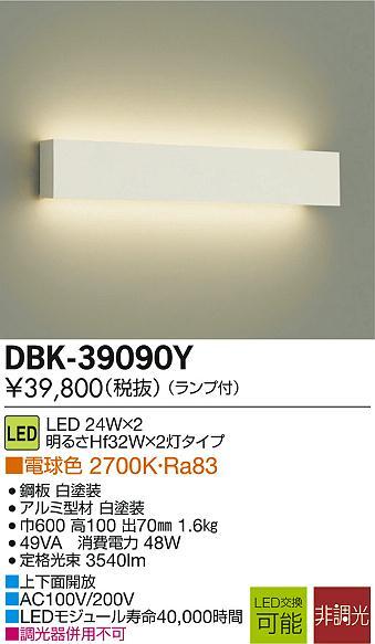 【最安値挑戦中!最大33倍】照明器具 大光電機(DAIKO) DBK-39090Y ブラケットライト LED 非調光タイプ(ランプ付き) 電球色 [∽]