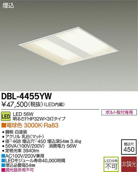 【最安値挑戦中!最大33倍】照明器具 大光電機(DAIKO) DBL-4455YW ベースライト LED内蔵 スクウェア埋込タイプ 埋込 電球色 ボルト取付専用 [∽]